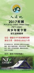 2017美國New Jersey YMHA-YWHA Camp (NJ Y-camps)青少年夏令營招生說明簡章